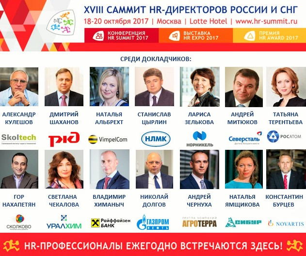 hrsummit speakers 2017